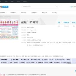 星座门户网站_www.xingzuowu.com - 爱站网站排行榜