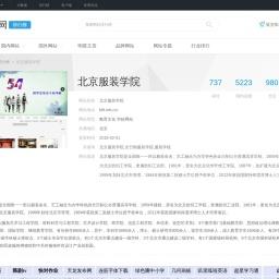 北京服装学院_bift.edu.cn - 爱站网站排行榜