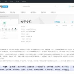 知乎专栏_zhuanlan.zhihu.com - 爱站网站排行榜