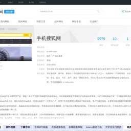 手机搜狐网_m.sohu.com - 爱站网站排行榜