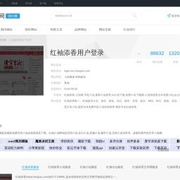 红袖添香用户登录_login.sns.hongxiu.com - 爱站网站排行榜