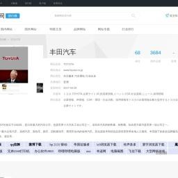 丰田汽车_www.toyota.co.jp - 爱站网站排行榜