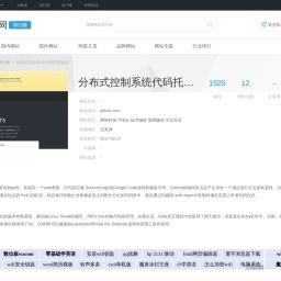 分布式控制系统代码托管社区_github.com - 爱站网站排行榜