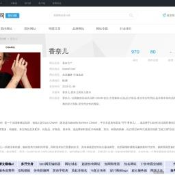 香奈儿_chanel.com - 爱站网站排行榜