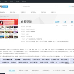 好看视频_haokan.baidu.com - 爱站网站排行榜