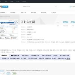 开封宋韵网_www.kfsyw.cn - 爱站网站排行榜