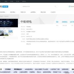 中航锂电_www.calb.cn - 爱站网站排行榜
