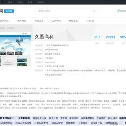 久吾高科_www.jiuwu.com - 爱站网站排行榜