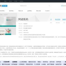 阿诺医药_www.adlainortye.com - 爱站网站排行榜
