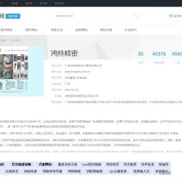 鸿特精密_www.hongteo.com.cn - 爱站网站排行榜