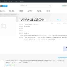 广州市智汇旅游景区管理有限公司_you1688.com - 爱站网站排行榜