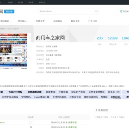 商用车之家_cvchome.com - 爱站网站排行榜