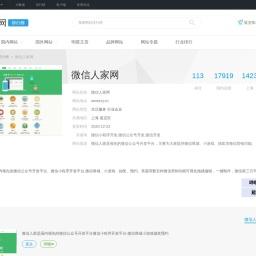 weixinRJ_weixinrj.cn - 爱站网站排行榜