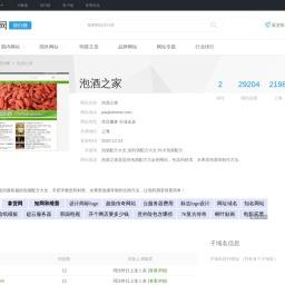 泡酒之家_paojiuhome.com - 爱站网站排行榜