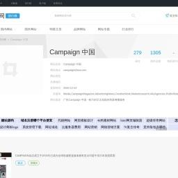 Campaign 中国_campaignchina.com - 爱站网站排行榜