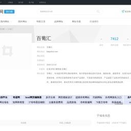 百葡汇_baipuhui.com - 爱站网站排行榜