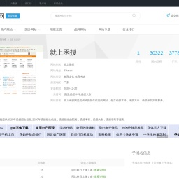 就上函授_93ta.cn - 爱站网站排行榜