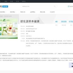 碧生源草本健康_www.bishengyuan.com - 爱站网站排行榜