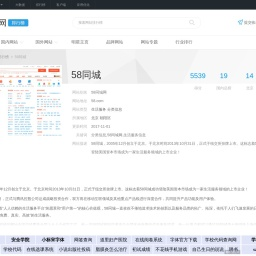 58同城_58.com - 爱站网站排行榜