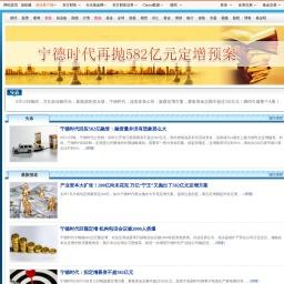 宁德时代抛582亿元定增预案_专题频道_东方财富网