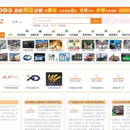 天津创优信息发布网-天津信息发布-天津好的信息发布平台