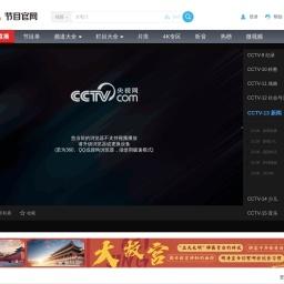 直播大全_CCTV节目官网_央视网
