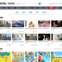 央视热榜_CCTV节目官网_央视网