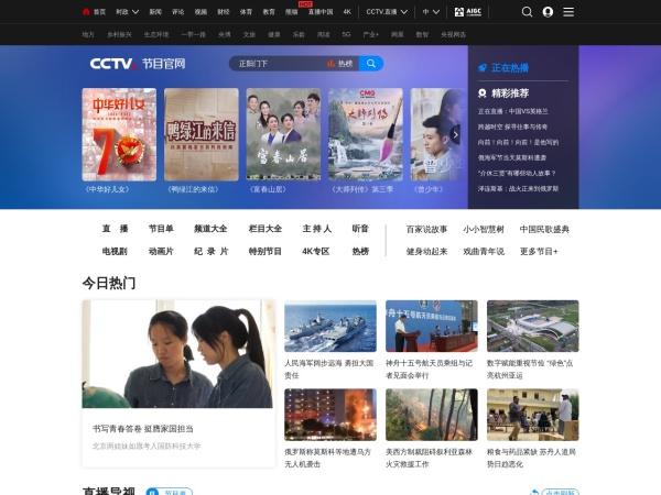 tv.cctv.com的网站截图