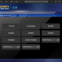 直播_广西网络广播电视台