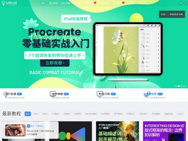 uiiiuiii.com的网站截图
