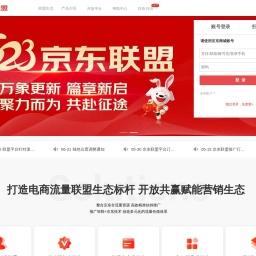 京东联盟 - 网络赚钱,流量变现,专业电商CPS联盟平台!