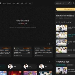 创造营2021第6期加更:宿舍日记(九)_综艺_高清1080P在线观看平台_腾讯视频
