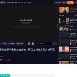 古天乐担任香港电影总会会长,田启文担任发言人协助工作_腾讯视频