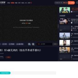 《瞄准》轩x赫兄弟的《狙击手养成手册01》_腾讯视频