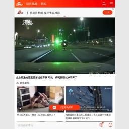 业主用激光恶意照射过往车辆 司机:瞬间眼睛就睁不开了_手机新浪网