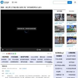 """视频:袁弘带儿子散步遇小孩玩""""枪"""" 四坨拿莴笋加入战斗"""