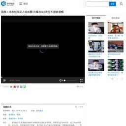 视频:邓孝慈回应人设出圈 自曝有rap天分不想留遗憾