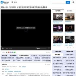 视频:华人之光没错了 67岁导演李安获英国电影学院奖终身成就奖