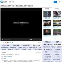 """美媒曝光""""台海战争计划"""":妄言先发制人打击中国核力量"""