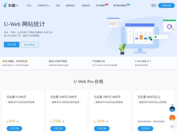 web.umeng.com的网站截图