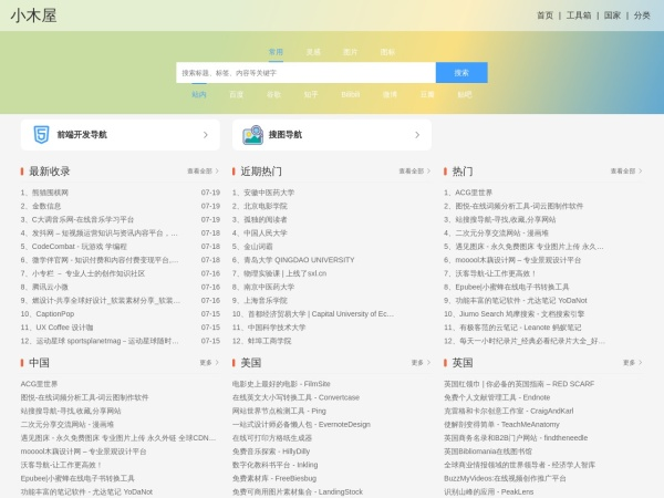wechalet.cn的网站截图