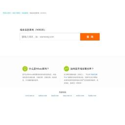 whois查询-中国万网