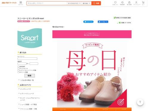 【自動投稿】 母の日おすすめ! 2021.5.9 おしゃれな靴の店 S-mart au PAY マーケット