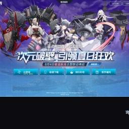 《战舰世界》官方网站