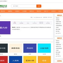揭幕内参www.jiemuneican.com-08DH网站目录