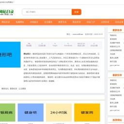整形吧www.zx08.net-08DH网站目录