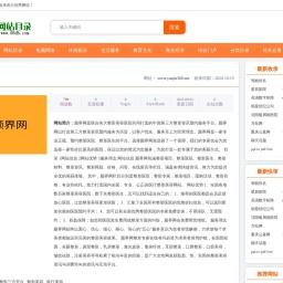 颜界网www.yanjie360.net-08DH网站目录
