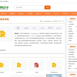 黑龙江省政府采购www.hljcg.gov.cn-08DH网站目录