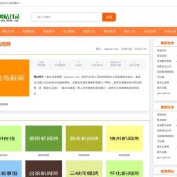 秦皇岛新闻网qhdnews.com-08DH网站目录