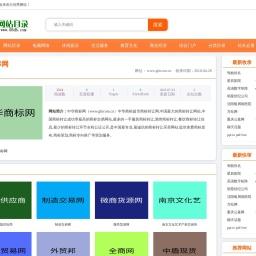 中华商标网www.gbicom.cn-08DH网站目录